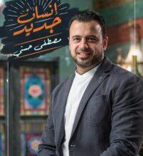 تحميل كتاب إنسان جديد pdf – مصطفى حسني