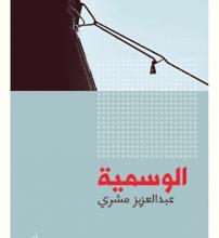 صورة تحميل رواية الوسمية pdf – عبد العزيز مشري
