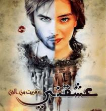 تحميل رواية عشقني عفريت من الجن pdf – بدر رمضان
