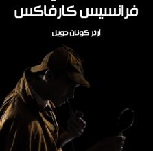 تحميل رواية اختفاء السيدة فرانسيس كارفاكس pdf – آرثر كونان دويل