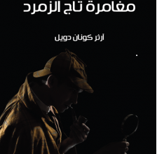 تحميل رواية مغامرة تاج الزمرد pdf