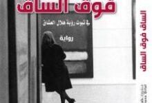 تحميل رواية الساق فوق الساق في ثبوت رؤية هلال العشاق pdf – أمين الزاوي