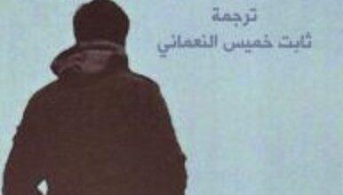 تحميل رواية أنا ومدخنتي pdf – هرمان ملفل