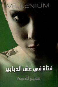 تحميل رواية فتاة في عش الدبابير (ميلينيوم 3) pdf – ستيغ لارسن