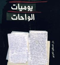 تحميل كتاب يوميات الواحات pdf – صنع الله إبراهيم