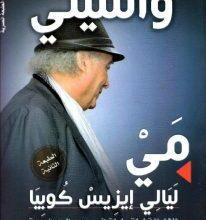 تحميل رواية مي ليالي إيزيس كوبيا pdf – واسيني الأعرج
