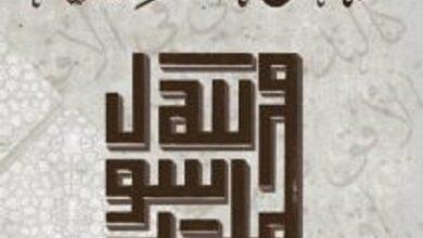 صورة تحميل كتاب الرجل النبيل pdf – علي بن جابر الفيفي