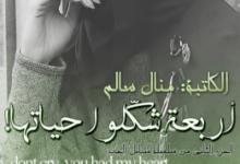 تحميل رواية أربعة شكلوا حياتها pdf – منال سالم
