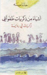 تحميل رواية أشياء من ذكريات طفولتي pdf – حنا مينه