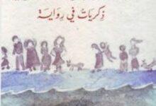 صورة تحميل رواية أشياء من ذكريات طفولتي pdf – حنا مينه