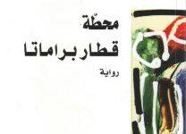 صورة تحميل رواية محطة قطار براماتا pdf – عبد اللطيف الحرز