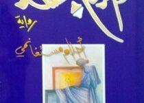 تحميل رواية ذاكرة الجسد pdf – أحلام مستغانمي