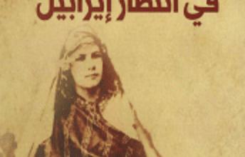 تحميل رواية أربعون عاماً في انتظار إيزابيل pdf – سعيد خطيبي
