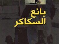 تحميل رواية بائع السكاكر pdf – علاء مشذوب