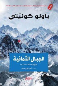 تحميل رواية الجبال الثمانية pdf – باولو كونيتي