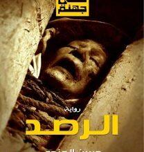 تحميل رواية ليلة في جهنم الجزء الثاني (الرصد) pdf – حسن الجندي