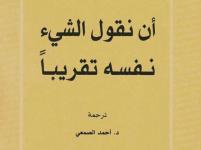 تحميل كتاب أن نقول الشيء نفسه تقريباً pdf – أمبرتو إيكو