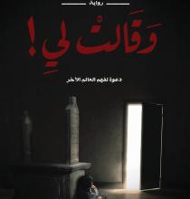 صورة تحميل رواية وقالت لي pdf – دعاء عبد الرحمن