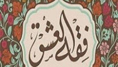 تحميل كتاب فقه العشق pdf – يوسف زيدان