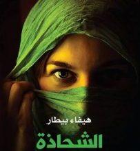 صورة تحميل رواية الشحاذة pdf – هيفاء بيطار