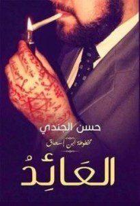 تحميل رواية مخطوطة بن إسحاق العائد pdf – حسن الجندى
