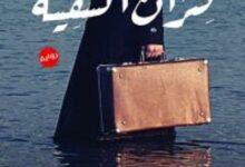 تحميل رواية فئران السفينة pdf – مكاوي سعيد
