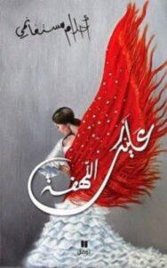 تحميل ديوان عليك اللهفة pdf – أحلام مستغانمى