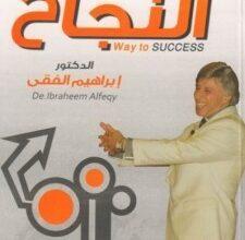 تحميل كتاب الطريق الى النجاح pdf – ابراهيم الفقي