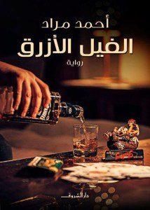 تحميل رواية الفيل الأزرق pdf – أحمد مراد