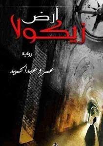 تحميل رواية أرض زيكولا pdf – عمرو عبدالحميد