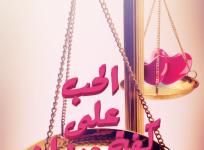 تحميل رواية الحب على كفة ميزان pdf – دينا عماد