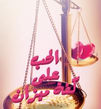 صورة تحميل رواية الحب على كفة ميزان pdf – دينا عماد