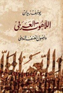 تحميل كتاب اللاهوت العربي و أصول العنف الدينيpdf