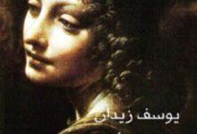 تحميل كتاب ظل الأفعي pdf – يوسف زيدان