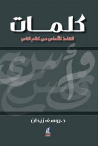 تحميل كتاب كلمات pdf – يوسف زيدان