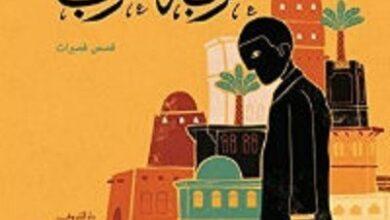 صورة تحميل كتاب غربة عرب pdf – يوسف زيدان
