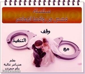 تحميل رواية مع وقف التنفيذ pdf – دعاء عبد الرحمن