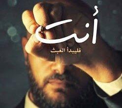 تحميل رواية أنت فليبدأ العبث pdf – محمد صادق
