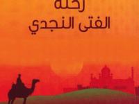 صورة تحميل رواية رحلة الفتى النجدي pdf – يوسف المحيميد
