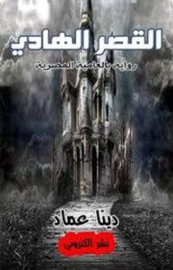 تحميل رواية القصر الهادى pdf – دينا عماد
