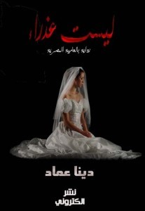 تحميل رواية ليست عذراء pdf – دينا عماد
