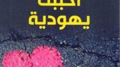 صورة تحميل رواية أحببت يهودية pdf – وليد أسامة خليل
