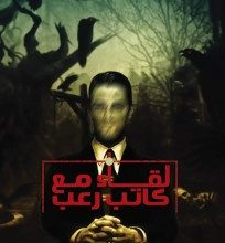 تحميل رواية لقاء مع كاتب رعب pdf – حسن الجندى