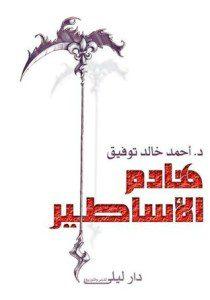 تحميل كتاب هادم الأساطير pdf – أحمد خالد توفيق