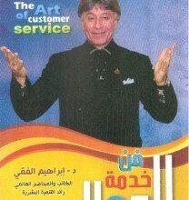 صورة تحميل كتاب فن خدمة العملاء pdf – إبراهيم الفقى