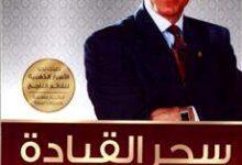 تحميل كتاب سحر القيادة pdf – ابراهيم الفقي