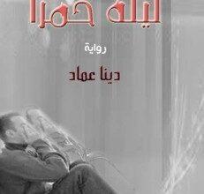 صورة تحميل رواية ليلة حمرا pdf – دينا عماد
