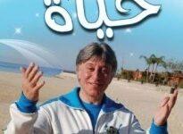 تحميل كتاب حياة بلا توتر pdf – ابراهيم الفقي
