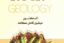 تحميل كتاب اساسيات الجيولوجيا pdf – ميشيل كامل عطالله