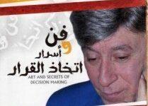 تحميل كتاب فن وأسرار إتخاذ القرار pdf – ابراهيم الفقي